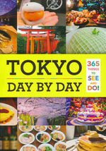 MangaTokyo Day by Day - 365 Things to See and Do! (Viz Comics)