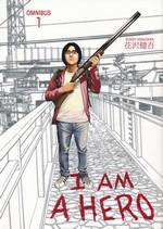 I Am a Hero Omnibus (TPB) nr. 1: Vol.1+2.