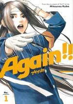 Again!! (TPB) nr. 1: Second Chance, A.