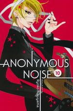 Anonymous Noise (TPB) nr. 10: We've all Been Wanting the Same Thing - TILBUD (så længe lager haves, der tages forbehold for udsolgte varer).