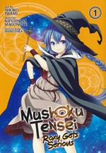 Mushoku Tensei: Jobless Reincarnation (TPB): Roxy Gets Serious Vol. 1.