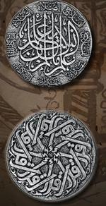 LEGENDARY COINS - Arabic Coin Silver (1stk)